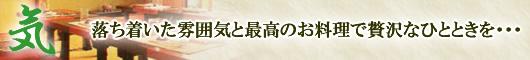 「気」 落ち着いた雰囲気と最高のお料理で贅沢なひとときを・・・/大分県臼杵市 ふぐ料理 日本料理 福わ内