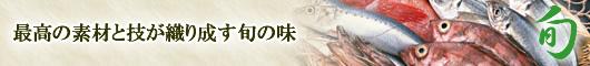 「旬」 最高の素材と技が織り成す旬の味/大分県臼杵市 ふぐ料理 日本料理 福わ内