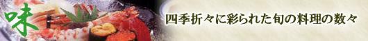 「味」 四季折々に彩られた旬の料理の数々/大分県臼杵市 ふぐ料理 日本料理 福わ内