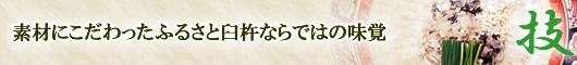 「技」 素材にこだわったふるさと臼杵ならではの味/大分県臼杵市 ふぐ料理 日本料理 福わ内