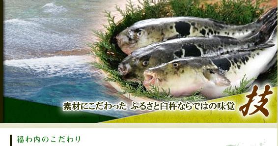 """大分県 臼杵市 ふぐ料理 寿司 和食 宴会 福わ内/こだわり食材""""臼杵の地魚"""""""