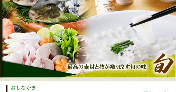 大分県 臼杵市 ふぐ料理 寿司 和食 宴会 福わ内/コース・会席料理