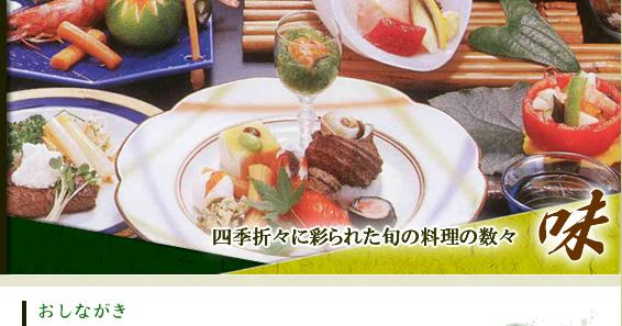 大分県 臼杵市 ふぐ料理 寿司 和食 宴会 福わ内/一品料理・定食・仕出し等