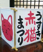 大分県臼杵市 ふぐ料理 日本料理 福わ内/うすきの赤猫祭り