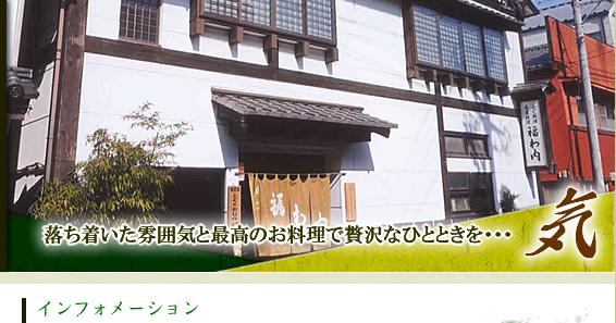 大分県 臼杵市 ふぐ料理 寿司 和食 宴会 福わ内/お問い合わせフォーム
