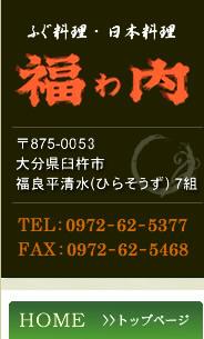 HOME >>トップページ/大分県 臼杵市 ふぐ料理 寿司 和食 宴会 福わ内